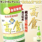 黒糖焼酎高倉 焼酎 奄美 黒糖 30度 一升瓶 1800ml ギフト 土産
