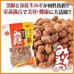 黒砂糖 お菓子 みそ豆 ミソ 味噌菓子 安田製菓 160g 奄美大島 黒糖 お菓子 お土産