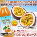 パッションフルーツジュース 500ml 福山物産 濃縮還元 パッションジュース ギフト