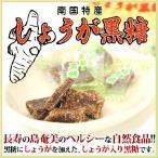 黒糖生姜黒糖生姜糖川畑食品150g 個包装 奄美大島 お菓子 お土産