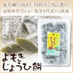 黒糖よもぎ じょうひ餅 よもぎ餅池田製菓 ヨモギ餅 和菓子 奄美大島 お菓子 お土産