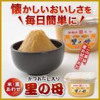 味噌 みそ だし入り味噌 味噌 カネヨ かねよ里の母750g ミソ 合わせ味噌 白みそ 奄美大島