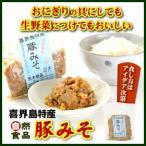 味噌 みそ 豚肉 味噌 豚みそ120g 荒木食品 喜界島 ミソ 奄美大島