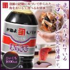 カネヨ醤油 むらさき濃口しょうゆ かねよしょうゆ 濃口醤油 1000ml ギフト