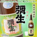 黒糖焼酎 焼酎 奄美 弥生 30度 一升瓶 1800ml ギフト