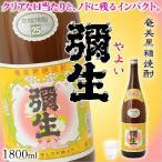 黒糖焼酎 焼酎 奄美 黒糖焼酎 弥生 25度 一升瓶 1800ml ギフト 土産