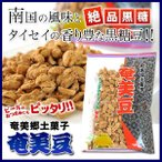 黒砂糖 お菓子 奄美豆 200g×20袋 タイセイ観光 奄美大島 お菓子 お土産