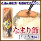 かつお なまり節 しょうゆ味 かつお マルミツ水産 枕崎産 カツオ 鰹 燻製 10本