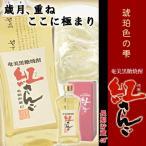 黒糖焼酎 紅さんご 奄美 黒糖焼酎 720ml 焼酎 ギフト 土産