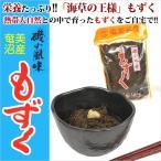 もずく 奄美 沖縄 もずく 竹山食品 500g 奄美土産 鹿児島 お土産 もずく酢