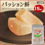 パッション餅 奄美 黒糖 15個入り 大迫製菓 おもち 奄美大島 お菓子 お土産