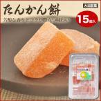 タンカン餅 奄美 黒糖 15個入り 大迫製菓 奄美大島 お菓子 お土産