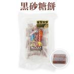 じょうひ餅 奄美 黒糖 お菓子 15個入り 大迫製菓 奄美大島 お土産