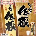 黒糖焼酎 しまっちゅ伝蔵 奄美 黒糖焼酎 25度 紙パック 1800ml 焼酎 ギフト 土産