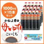 カネヨ醤油 母ゆずり 濃口醤油 1000ml×15本 こいくちしょうゆ 甘口 かねよしょうゆ ギフト