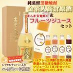 焼酎 ジュース ギフト 2本セット 奄美 黒糖焼酎 高倉 原酒39度 720ml フルーツジュース マンゴー パッション グアバ すもも たんかん 奄美大島