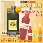 焼酎 ジュース ギフト 2本セット 奄美 黒糖焼酎 里の曙 原酒43度720ml 町田酒造 トロピカルドリンク 濃縮すももジュース 奄美大島