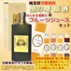 焼酎 ジュース ギフト 2本セット 奄美 黒糖焼酎 里の曙 原酒43度720ml フルーツジュース マンゴー パッション グアバ すもも たんかん 奄美大島