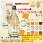 焼酎 ジュース ギフト 2本セット 奄美 黒糖焼酎 高倉 30度720ml フルーツジュース マンゴー パッション グアバ すもも たんかん 奄美大島