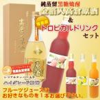 焼酎 ジュース ギフト 2本セット 奄美 黒糖焼酎 高倉 原酒39度720ml トロピカルドリンク 濃縮すももジュース 奄美大島