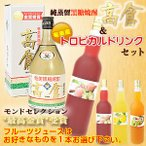 焼酎 ジュース ギフト 2本セット 奄美 黒糖焼酎 高倉 30度720ml トロピカルドリンク 濃縮すももジュース 奄美大島