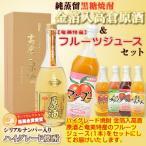 焼酎 ジュース ギフト 2本セット 奄美 黒糖焼酎 高倉 原酒39度720ml フルーツジュース 濃縮還元 グアバ プラム 奄美大島