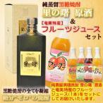 焼酎 ジュース ギフト 2本セット 奄美 黒糖焼酎 里の曙 原酒43度720ml フルーツジュース 濃縮還元 グアバ プラム 奄美大島