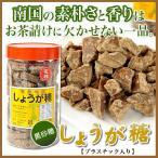 奄美黒砂糖生姜黒糖 しょうが黒糖 プラスチック入り 平瀬製菓