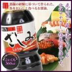 カネヨ醤油 かねよさしみしょうゆ360ml