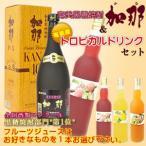 焼酎 ジュース ギフト 2本セット 奄美 黒糖焼酎 加那 40度720ml トロピカルドリンク パッションフルーツ 濃縮還元 奄美大島