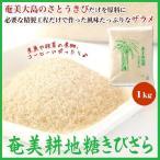 奄美耕地糖黒砂糖きびざらめ 黒糖ザラメ 富国製糖 1kg 奄美大島
