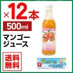 マンゴージュース ×12本 マンゴー 濃縮還元 栄食品 1ケース果実ジュース フルーツジュース ギフト 御中元 内祝 奄美大島