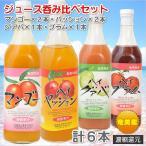 フルーツジュースセット マンゴー×2・パッション×2・