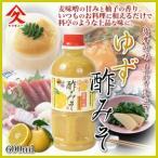 酢味噌 ゆず酢みそ 柚子酢みそ ヤマキュー600g ×2本セット 調味料 ギフト お中元 ゆず 酢みそ