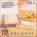 焼きかりんとう パイ8枚入り 奄美大島 お菓子 お土産