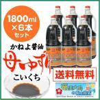 カネヨ醤油 母ゆずり 濃口醤油 1800ml ×6本 こいくちしょうゆ 甘口 かねよしょうゆ ギフト
