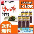 カネヨ醤油 母ゆずり うすくち醤油 かねよしょうゆ 薄口醤油 1000ml×6本 かねよしょうゆ ギフト