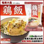 奄美大島 鶏飯 奄美 けいはん 10袋入り 鶏飯の素 開運酒造 フリーズドライ スープごはん 土産
