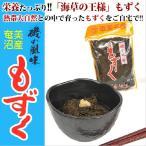 もずく 沖縄 竹山食品 500g×30袋 15kg お土産 奄美大島