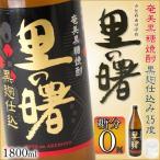 黒糖焼酎 里の曙 奄美 黒麹仕込み 25度 一升瓶 1800ml ギフト