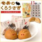 奄美の黒うさぎまんじゅう 15個入り 奄美大島 お土産 お菓子