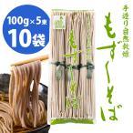 もずくそば 100g×5束 10袋 よろん島 ヨロン島 与論島 スープ付き 箱なし ダイエット ざるそば モズク 奄美大島