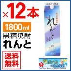 奄美 黒糖焼酎 れんと 紙パック1800 ml×12本焼酎25度 ギフト 奄美大島 お土産