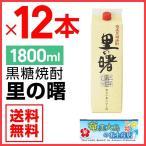 黒糖焼酎里の曙 長期貯蔵 紙パック 1800ml×12本 25度 セット
