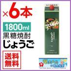 奄美 黒糖焼酎 じょうご 25度 紙パック 1800ml×6本ギ