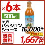 パッションフルーツジュース 500ml×6本 福山物産 濃縮還元 パッションジュース ギフト