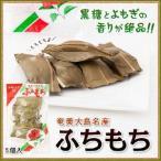 ふちもち よもぎ餅 大城もちや 5個入り×10袋 ヨモギ 餅 和菓子 奄美大島 お土産 お菓子