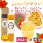 奄美のパッションジュース500ml箱入り(濃縮還元)フルーツジ…