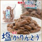塩かりんとう 110g 保生堂 黒糖かりんとう お菓子 奄美大島