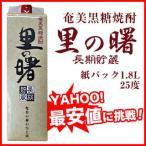奄美黒糖焼酎 里の曙 長期貯蔵 紙パック 25度 1.8L